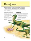 Динозавры. Полная энциклопедия — фото, картинка — 10
