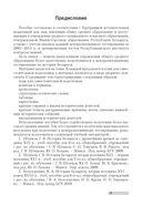 История Беларуси. Опорные конспекты для подготовки к централизованному тестированию — фото, картинка — 1