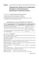 История Беларуси. Опорные конспекты для подготовки к централизованному тестированию — фото, картинка — 3