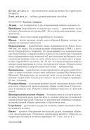 История Беларуси. Опорные конспекты для подготовки к централизованному тестированию — фото, картинка — 4