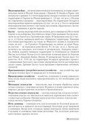 История Беларуси. Опорные конспекты для подготовки к централизованному тестированию — фото, картинка — 5