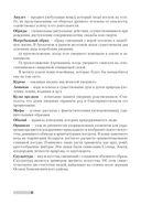 История Беларуси. Опорные конспекты для подготовки к централизованному тестированию — фото, картинка — 6