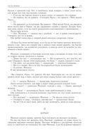 Виконт де Бражелон, или Десять лет спустя. Полное издание в одном томе — фото, картинка — 10