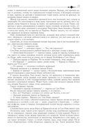 Виконт де Бражелон, или Десять лет спустя. Полное издание в одном томе — фото, картинка — 12