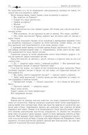 Виконт де Бражелон, или Десять лет спустя. Полное издание в одном томе — фото, картинка — 13