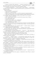 Виконт де Бражелон, или Десять лет спустя. Полное издание в одном томе — фото, картинка — 14