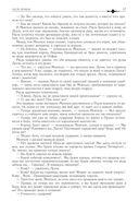 Виконт де Бражелон, или Десять лет спустя. Полное издание в одном томе — фото, картинка — 16