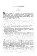 Виконт де Бражелон, или Десять лет спустя. Полное издание в одном томе — фото, картинка — 6