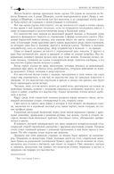Виконт де Бражелон, или Десять лет спустя. Полное издание в одном томе — фото, картинка — 7