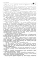 Виконт де Бражелон, или Десять лет спустя. Полное издание в одном томе — фото, картинка — 8