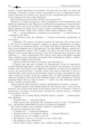 Виконт де Бражелон, или Десять лет спустя. Полное издание в одном томе — фото, картинка — 9