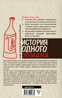 История одного обмана: миф, который навязали России — фото, картинка — 8