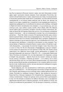 Полное собрание сочинений святителя Иоанна Златоуста в двенадцати томах. Том IX — фото, картинка — 11