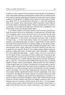 Полное собрание сочинений святителя Иоанна Златоуста в двенадцати томах. Том IX — фото, картинка — 12
