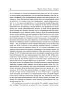 Полное собрание сочинений святителя Иоанна Златоуста в двенадцати томах. Том IX — фото, картинка — 13