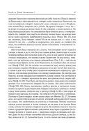 Полное собрание сочинений святителя Иоанна Златоуста в двенадцати томах. Том IX — фото, картинка — 14