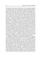 Полное собрание сочинений святителя Иоанна Златоуста в двенадцати томах. Том IX — фото, картинка — 15