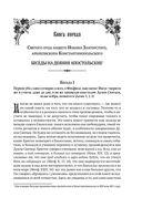 Полное собрание сочинений святителя Иоанна Златоуста в двенадцати томах. Том IX — фото, картинка — 10