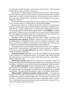 Основы бухгалтерского учета и аудита — фото, картинка — 12