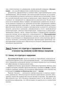 Основы бухгалтерского учета и аудита — фото, картинка — 15