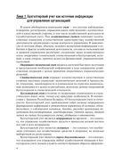 Основы бухгалтерского учета и аудита — фото, картинка — 4