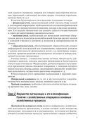 Основы бухгалтерского учета и аудита — фото, картинка — 5
