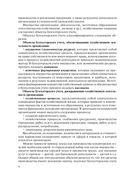 Основы бухгалтерского учета и аудита — фото, картинка — 6