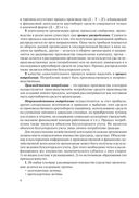 Основы бухгалтерского учета и аудита — фото, картинка — 8