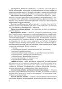 Основы бухгалтерского учета и аудита — фото, картинка — 10