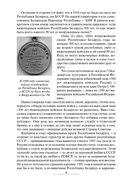 Мифы о Беларуси — фото, картинка — 2