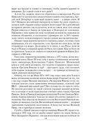 Мифы о Беларуси — фото, картинка — 12