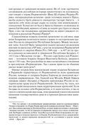 Мифы о Беларуси — фото, картинка — 13