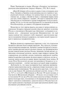 Мифы о Беларуси — фото, картинка — 14