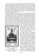 Мифы о Беларуси — фото, картинка — 16