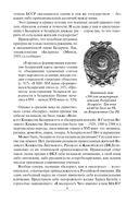 Мифы о Беларуси — фото, картинка — 3