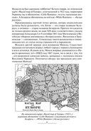 Мифы о Беларуси — фото, картинка — 4