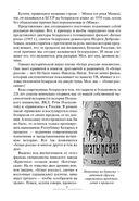 Мифы о Беларуси — фото, картинка — 5