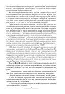 Мифы о Беларуси — фото, картинка — 7