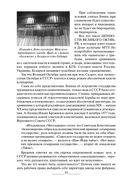 Мифы о Беларуси — фото, картинка — 8