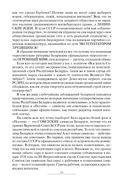 Мифы о Беларуси — фото, картинка — 9