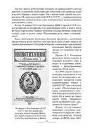 Мифы о Беларуси — фото, картинка — 10