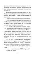 Петербургский детектив — фото, картинка — 11