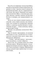 Петербургский детектив — фото, картинка — 6