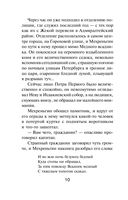 Петербургский детектив — фото, картинка — 8