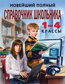 Новейший полный справочник школьника. 1-4 классы — фото, картинка — 1