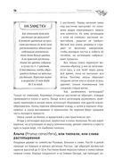 Большая энциклопедия садовода-огородника от А до Я — фото, картинка — 14