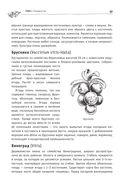 Большая энциклопедия садовода-огородника от А до Я — фото, картинка — 15