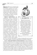 Большая энциклопедия садовода-огородника от А до Я — фото, картинка — 9