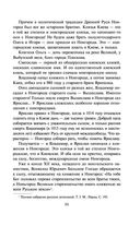 Новгородская альтернатива. Отец городов русских — фото, картинка — 9