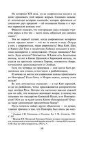 Новгородская альтернатива. Отец городов русских — фото, картинка — 11